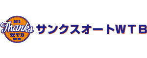 サンクスオートWTB公式サイト